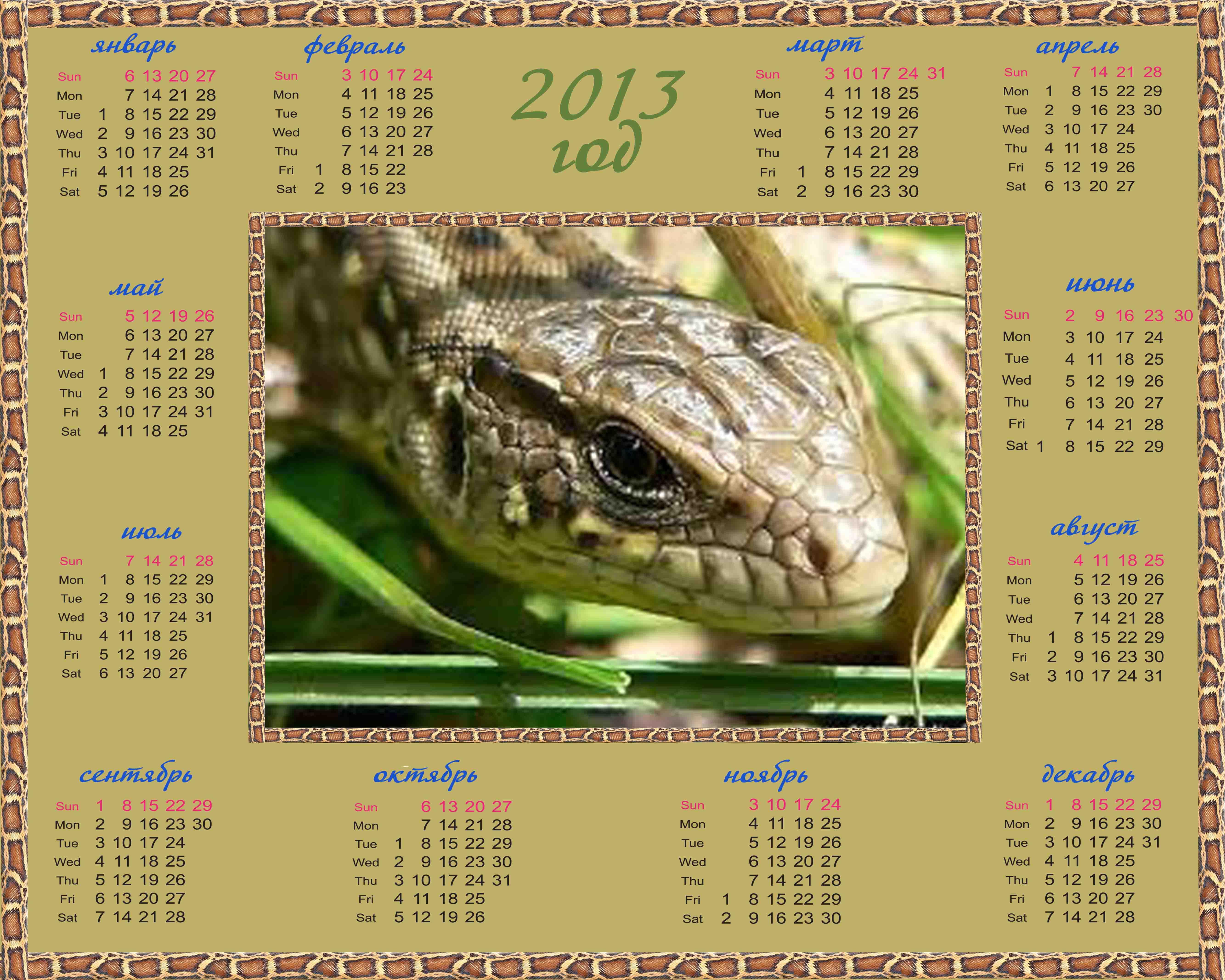 Календарь на 2013, год змеи - Мудрость. карта сайта.  Видеоурок для photoshop - Переворот страниц книги. авторские...